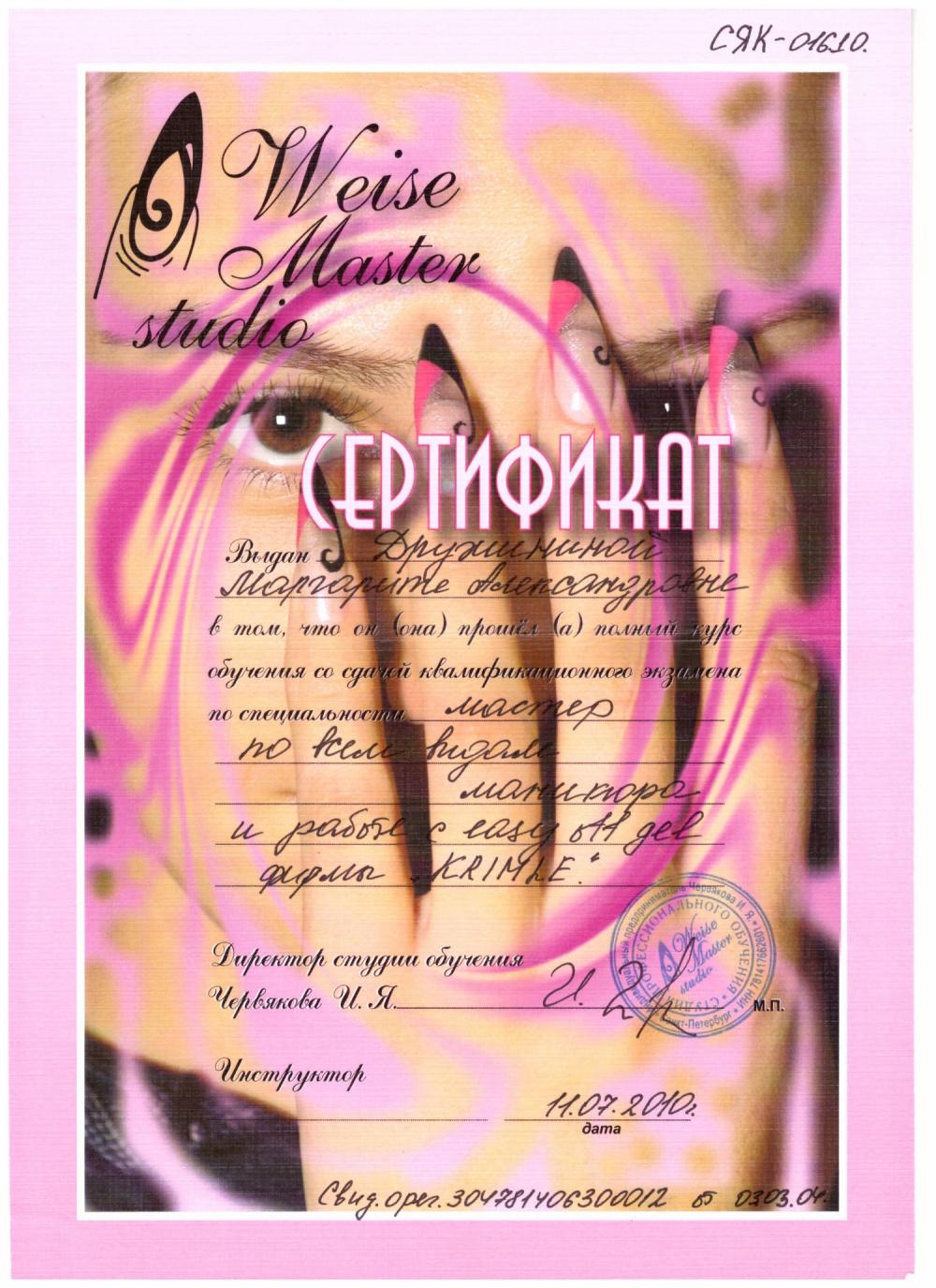 Фото подарочный сертификат на маникюр фото